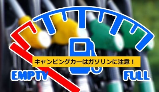 【キャンピングカー】キャンピングカーのガソリン代(燃費)