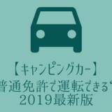 キャンピングカー普通免許