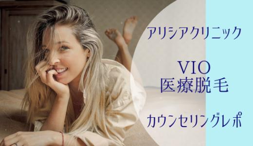 【VIO医療脱毛レポ】アリシアクリニック無料カウンセリング