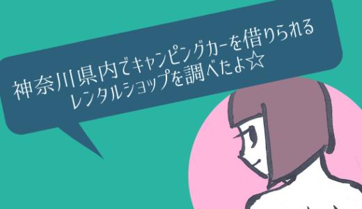 【レンタルキャンピングカー】神奈川県内でキャンピングカーを借りられる、気になるレンタルショップ
