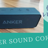 Ankersoundcore2