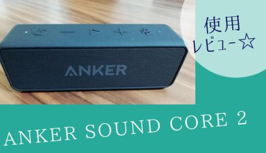 【家電レビュー】防水&重低音の「Anker SoundCore 2  Bluetoothスピーカー」
