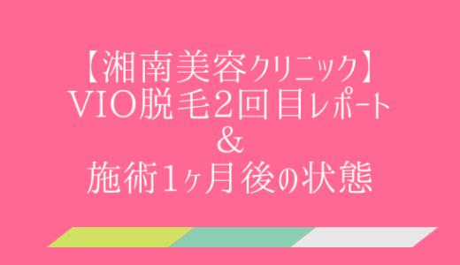 【VIO医療脱毛レポ】湘南美容クリニック~2回目施術と、施術1ヶ月後の状態~