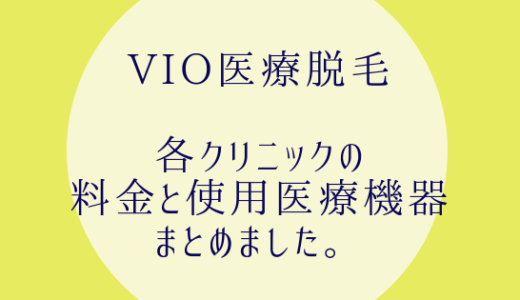 【VIO医療脱毛】各クリニックのVIO脱毛料金と、使用脱毛機器まとめ表