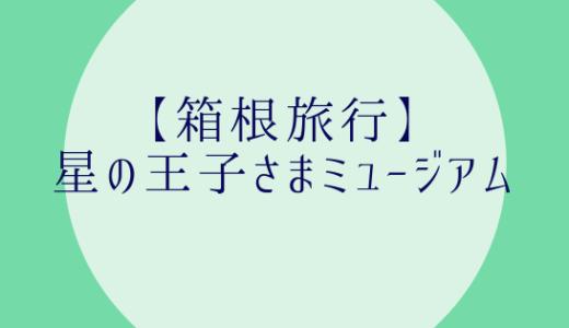 【箱根旅行】星の王子さまミュージアムと、主人の愛