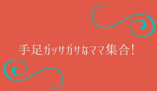 【プチプラ】1,000円台で手足ガッサガサなママを卒業出来るよ。