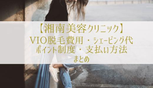 【湘南美容クリニック】VIO脱毛費用・シェービング代・支払い方法・ポイント制度まとめ
