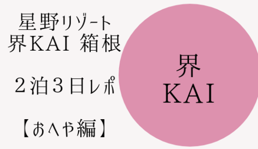 【子連れ旅レポ】星野リゾート界 KAI箱根:お部屋編