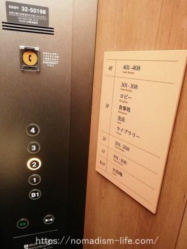 界箱根エレベーター