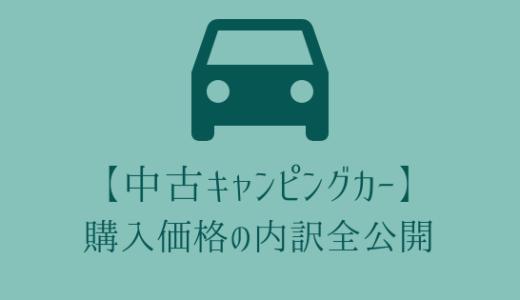 【キャンピングカー】中古キャンピングカー購入価格・手数料・オプション等内訳 全公開!